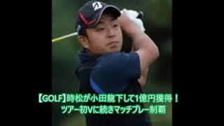 日本プロゴルフマッチプレー選手権 youtube