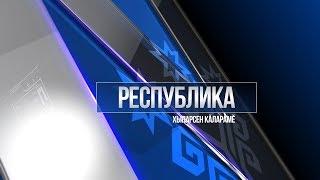 Республика 18.10.2018 на чувашском языке. Вечерний выпуск