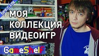 Моя Коллекция Видеоигр. Pixel_Devil - GameShelf SPECIAL