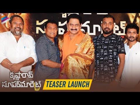 Krishnarao Super Market Movie Teaser Launch | Kriishna | 2019 Latest Telugu Movies |Telugu FilmNagar
