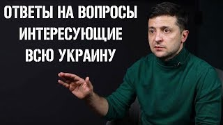 Новое БОЛЬШОЕ Интервью Владимира Зеленского для РБК Украина