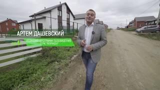 Дом 125 кв м в Лебедево Лайф - обзор от Артёма Дашевского