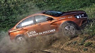 Почему всё-таки ВЕСТА Кросс, а РИО и Солярис?! Тест и обзор Lada Vesta Cross СЕДАН 2018