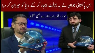 Incredible Invention by Pakistani Young Boy   Idea Croron ka   Neo News