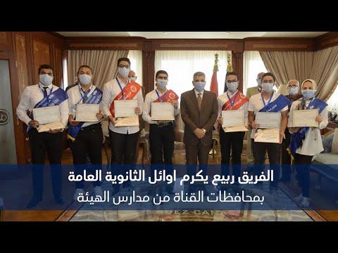 تكريم الفريق اسامة ربيع لاوائل الثانوية العامة بمدارس هيئة قناة السويس