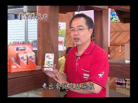 臺灣農民力第01集