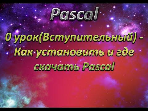 Pascal 0 урок(Вступления) - Как скачать и установить Pascal (ABC)