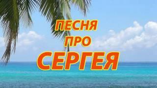 Песня про Сергея