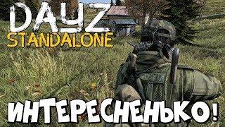ОЧЕНЬ ИНТЕРЕСНЫЙ СЕРВЕР - Приключения в DayZ Standalone