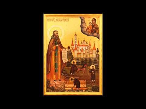 Молитва Иосифу Волоцкому.