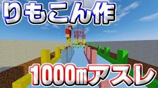 【マインクラフト】りもこんが作った新1000mアスレチックに全力で挑む!