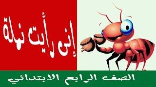 تحميل اغاني إنى رأيت نملة | للصف الرابع الابتدائى - ذاكرلي عربي MP3