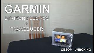Эхолот garmin striker plus 9sv с транцевым трансдьюсером gt52