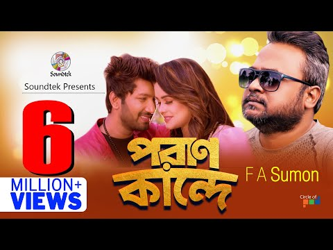 Download F A Sumon - Poran Kande | পরান কান্দে | New Bangla Music Video 2019 | Soundtek HD Mp4 3GP Video and MP3