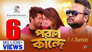 F A Sumon   Poran Kande | পরান কান্দে | New Bangla Music Video 2019 | Soundtek