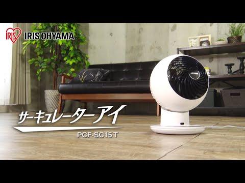 【IRIS】PCF-SC15T 空氣循環扇 搭載新型羽型立體扇葉 打造更大風量