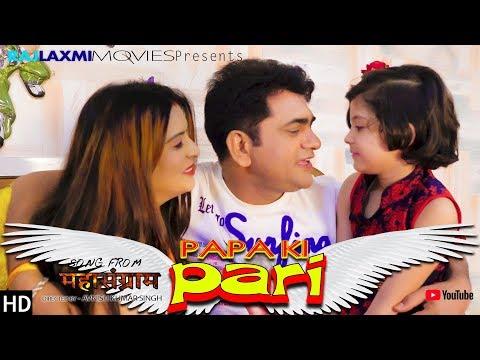 PAPA KI PARI पापा की परी  | Uttar Kumar | Divya Shah |  R Kumar | Rajlaxmi Movies