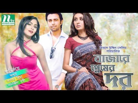 bangla natok bazare premer dor বাজারে প্