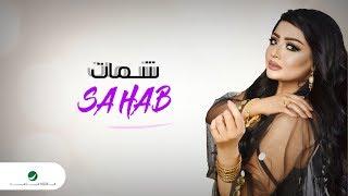 تحميل و مشاهدة Sahab … Shamat - Lyrics Video | سحاب … شمات - بالكلمات MP3