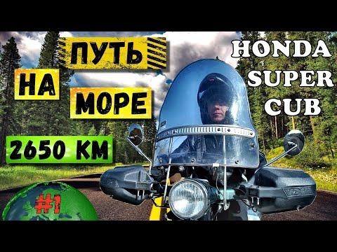 На скутере из Донбасса в Одессу | Путешествие на мопеде | Серия 1