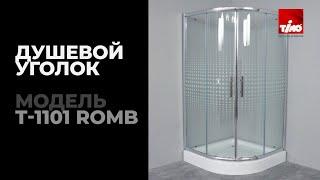 Душевой уголок Timo TL-1101 Romb Glass