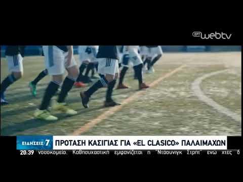 Ο Κασίγιας προτείνει «El Clasico» παλαιμάχων!   06/04/2020   ΕΡΤ