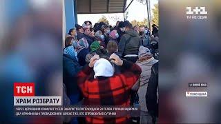 Под Ровно на храм УПЦ напали представители ПЦУ: 24 человека пострадали. ВИДЕО