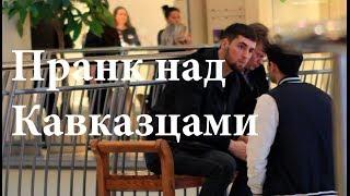 """Пранк над кавказцами """"Я люблю тебя"""""""