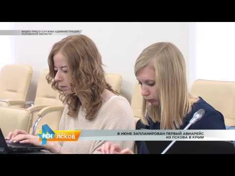 Новости Псков 17.05.2016 # Авиарейс Псков - Симферополь