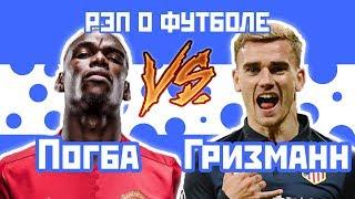 Антуан Гризманн против Поль Погба - Рэп о футболе