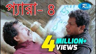 Para-4 | প্যারা -৪ | Mosharraf Karim | Faruk Ahmmed | Marjuk Rasel | Bangla Teleflim | Rtv