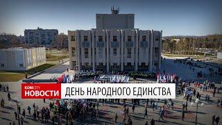 Komcity News — День народного единства в Комсомольске