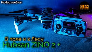 """Hubsan Zino 2 + В идеальных """"полевых"""" условиях   cine тест   вопросы к аккумуляторам   экстрим полёт"""