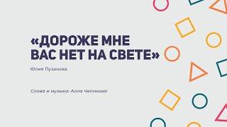 «Дороже мне вас нет на свете» - Юлия Пузанова.