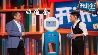 曲道奎:机器人的时代到来了【开讲啦  20160514】