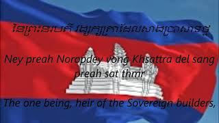 "Cambodian (Khmer) National Anthem - ""Nokor Reach"" (KH/EN)"