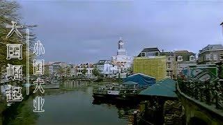 《大国崛起》 第二集 小国大业 | CCTV纪录