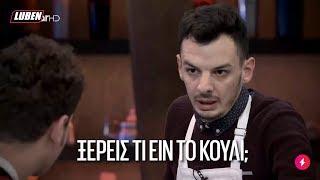 Master Chef: ΕΝΓΚΟΥΛΙ;   Luben TV