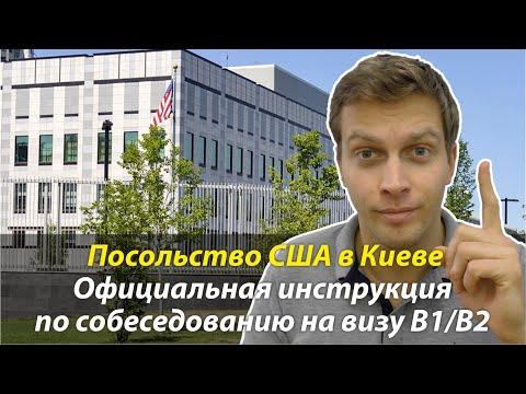 Руководство по получению визы США в Киеве (Украина) - 2020