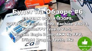 ✔ Будет на Обзоре #6 EV PEAK CQ3, iFlight Dragon Teeth, Eachine VR011, FuriousFPV True-D V3.5!
