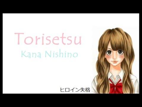 Heroine Shikkaku -「Torisetsu」 by Kana Nishino (w/ romaji lyrics)