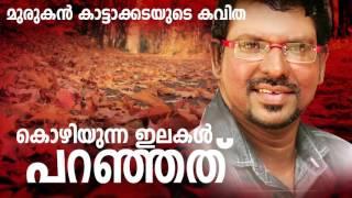 Malayalam kavitha pranayakalam download free