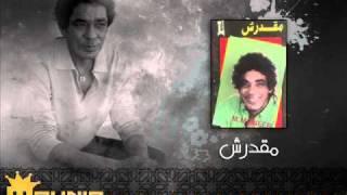 1 - شدو الستاره - مقدرش - محمد منير