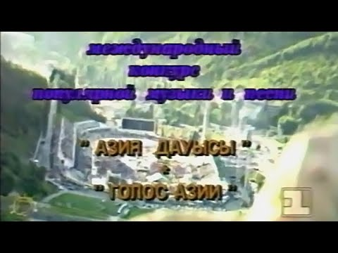 Азия Дауысы (Голос Азии) 1993; Глория Гейнор (фрагмент)