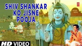 Shiv Shankar Ko Jisne Pooja Full Shiv Bhajan By Gulshan