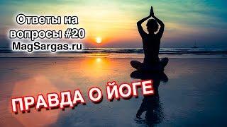 Последствия Йоги - Правда о Йоге с Точки Зрения Магии - Маг Sargas
