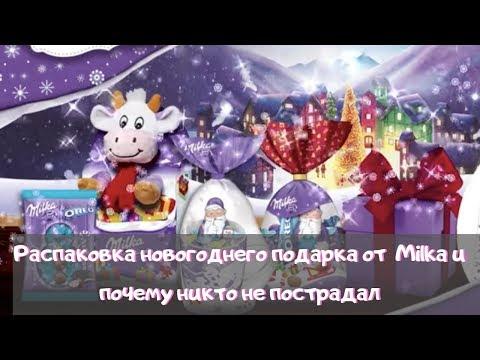 Распаковка новогоднего подарка от Milka и почему никто не пострадал. Ветер с моря валит зонтики