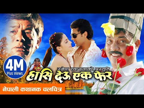 Hasideu Ek Phera | Nepali Movie