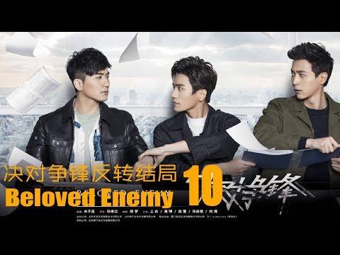 【BL】《决对争锋反转结局10》Beloved Enemy Twist End EP10 1080P BoyLove Gay Movies