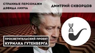 Странные герои Дэвида Линча – Дмитрий Скворцов